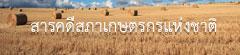 สารคดีสภาเกษตรกรแห่งชาติ